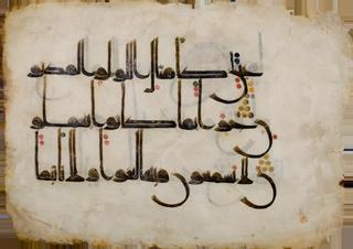 Pergamino árabe del siglo XIV, una azora del Corán.